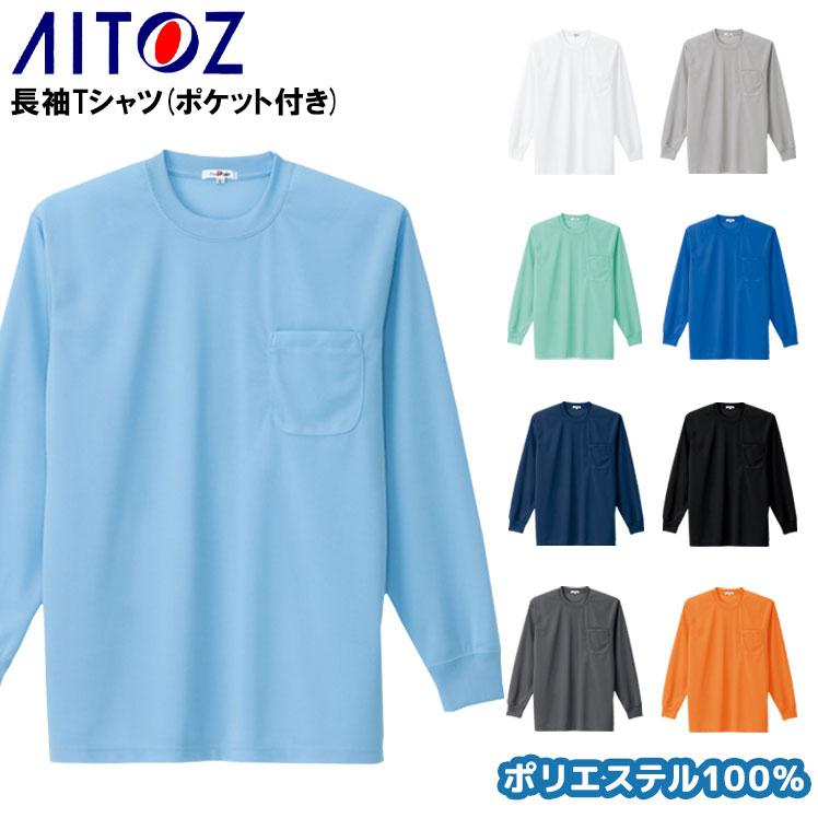 作業服・作業着・ワークユニフォーム長袖Tシャツ(ポケット付) アイトス AITOZ az-10575ポリエステル100%男女兼用