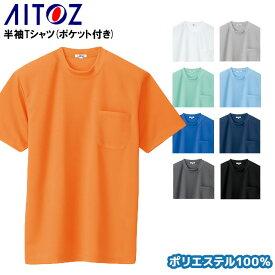 作業服・作業着・ワークユニフォーム半袖Tシャツ(ポケット付) アイトス AITOZ az-10576ポリエステル100%男女兼用