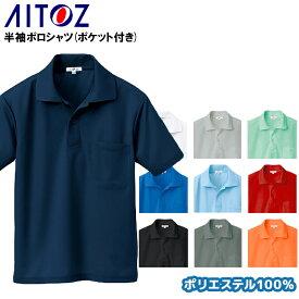 作業服・作業着・ワークユニフォーム半袖ポロシャツ アイトス AITOZ az-10579ポリエステル100%男女兼用