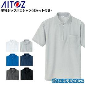 作業服・作業着・ワークユニフォーム半袖ジップポロシャツ アイトス AITOZ az-10581ポリエステル100%男女兼用
