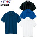 作業服・作業着・ワークユニフォーム半袖ポロシャツ アイトス AITOZ az-10601ポリエステル100%男女兼用