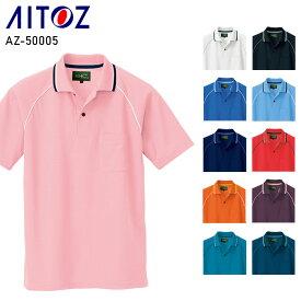 作業服・作業着・ワークユニフォーム制電半袖ポロシャツ アイトス AITOZ az-50005ポリエステル78%・綿22%男女兼用