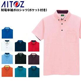作業服・作業着・ワークユニフォーム制電半袖ポロシャツ アイトス AITOZ az-50006ポリエステル78%・綿22%男女兼用