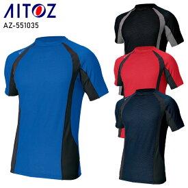 作業服・作業着・ワークユニフォームコンプレスフィット半袖シャツ コンプレッションインナーアイトス AITOZ az-551035ポリエステル71%・ナイロン29%メンズ