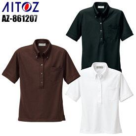 作業服・作業着・ワークユニフォーム半袖ニットボタンダウンシャツ アイトス AITOZ az-861207ポリエステル100%レディース