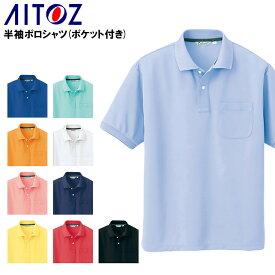 作業服・作業着・ワークユニフォーム半袖ポロシャツ アイトス AITOZ az-cl1000ポリエステル100%メンズ