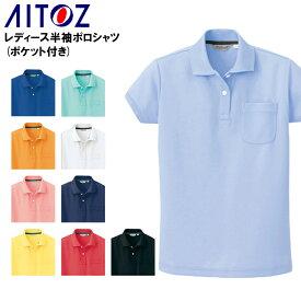 作業服・作業着・ワークユニフォーム半袖ポロシャツ アイトス AITOZ az-cl2000ポリエステル100%レディース