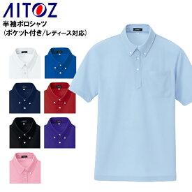 作業服・作業着・ワークユニフォーム半袖ボタンダウンポロシャツ アイトス AITOZ az-10599ポリエステル100%男女兼用