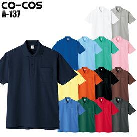 作業服・作業着・ワークユニフォーム超消臭 半袖ポロシャツ コーコス信岡 CO-COS a-137ポリエステル65%・綿35%男女兼用