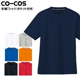 作業服・作業着・ワークユニフォーム半袖Tシャツ(ポケットあり) コーコス信岡 CO-COS as-657ポリエステル100%男女兼用