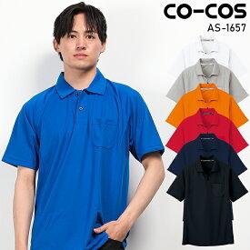 作業服 コーコス 半袖ポロシャツ ポケット付 as-1657 メンズ レディース オールシーズン用 作業着 ワークユニフォーム SS〜5L