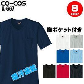 作業服・作業着・ワークユニフォーム半袖VネックTシャツ コーコス信岡 CO-COS a-667ポリエステル65%・ナイロン35%男女兼用