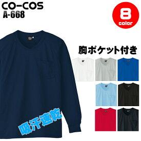 作業服・作業着・ワークユニフォーム長袖VネックTシャツ コーコス信岡 CO-COS a-668ポリエステル65%・ナイロン35%男女兼用