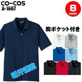 作業服・作業着・ワークユニフォーム半袖ポロシャツ コーコス信岡 CO-COS a-1667ポリエステル65%・ナイロン35%男女兼用