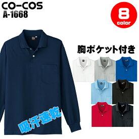 作業服・作業着・ワークユニフォーム長袖ポロシャツ コーコス信岡 CO-COS a-1668ポリエステル65%・ナイロン35%男女兼用