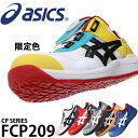 安全靴 アシックス ウィンジョブ FCP209 安全スニーカー 1271A029 ローカット ダイヤル式 メンズ レディース 作業靴 B…