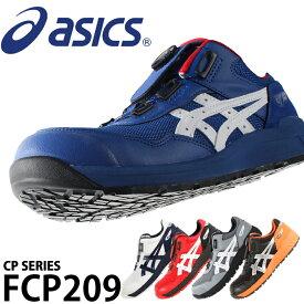安全靴 アシックス 安全スニーカー ウィンジョブ FCP209 1271A029 ローカット ダイヤル式 メンズ レディース 作業靴 Boa JSAA規格A種 22.5cm〜30cm 【送料無料】