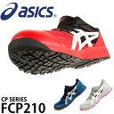 安全靴 アシックス 安全スニーカー ウィンジョブ FCP210 1273A006 ローカット 紐 メンズ レディース 作業靴 2E JSAA規…