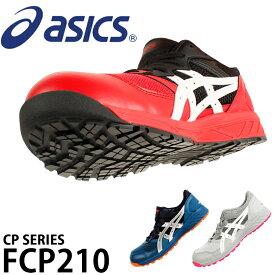 安全靴 アシックス 安全スニーカー ウィンジョブ FCP210 1273A006 ローカット 紐 メンズ レディース 作業靴 2E JSAA規格A種 21.5cm〜30cm 【送料無料】
