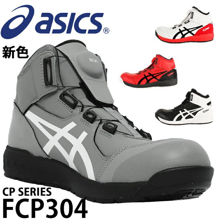 【送料無料】安全靴 作業靴アシックス 安全スニーカー ウィンジョブ FCP304 ハイカット ダイヤル メンズ レディースBoaシステム fuzeGEL搭載 JSAA規格A種22.5cm-30cm 新作