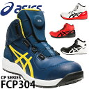 安全靴 アシックス 安全スニーカー ウィンジョブ FCP304 1271A030 ハイカット ダイヤル メンズ レディース 作業靴 Boa…