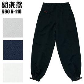作業服・作業着・鳶 服ニッカ 関東鳶 990n-110ポリエステル100%メンズ