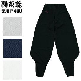 作業服・作業着・鳶 服超超ロング 関東鳶 990p-400ポリエステル100%メンズ