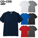 作業服・作業着・ワークユニフォーム半袖Tシャツ コーコス信岡 CO-COS 3007綿100%男女兼用