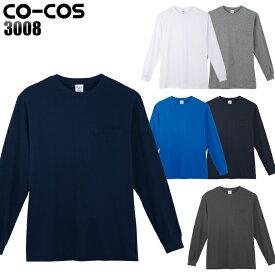 作業服・作業着・ワークユニフォーム長袖Tシャツ コーコス信岡 CO-COS 3008綿100%男女兼用