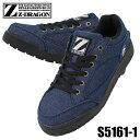 安全靴 自重堂 Z-DRAGON 安全スニーカー S5161-1 ローカット 紐 メンズ レディース 作業靴 デニム 22cm〜30cm
