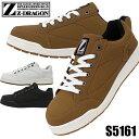 安全靴 自重堂 Z-DRAGON 安全スニーカー S5161 ローカット 紐 メンズ レディース 作業靴 22cm〜30cm