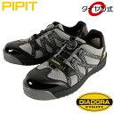 【送料無料】安全靴 作業靴ディアドラ 安全スニーカー PIPIT ローカット ダイヤル メンズBoa JSAA規格A種24.5cm-29cm