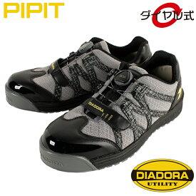 安全靴 ディアドラ 安全スニーカー PIPIT ピピット ローカット ダイヤル メンズ 作業靴 Boa JSAA規格A種 24.5cm〜29cm 【送料無料】