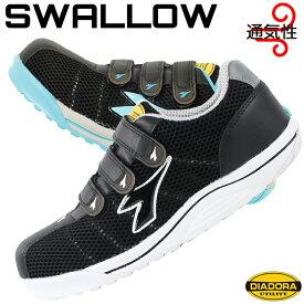 安全靴 ディアドラ 安全スニーカー SWALLOW スワロー ローカット マジック メンズ レディース 作業靴 JSAA規格A種 23cm〜29cm 【送料無料】