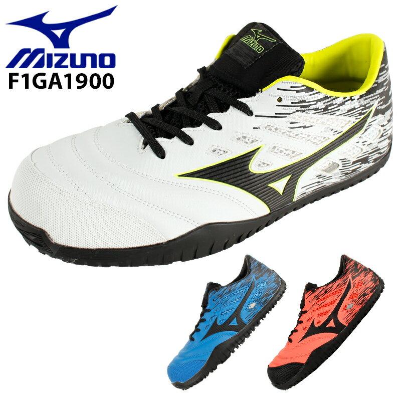 【送料無料】安全靴 作業靴ミズノ 安全スニーカー F1GA1900 ローカット 紐 メンズ耐滑 3E24.5cm-29cm