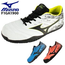 安全靴 ミズノ 安全スニーカー F1GA1900 ローカット 紐 メンズ 作業靴 JSAA規格A種 24.5cm〜29cm 【送料無料】