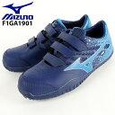 【送料無料】安全靴 作業靴ミズノ 安全スニーカー F1GA1901 ローカット マジック メンズ耐滑 3E24.5cm-29cm