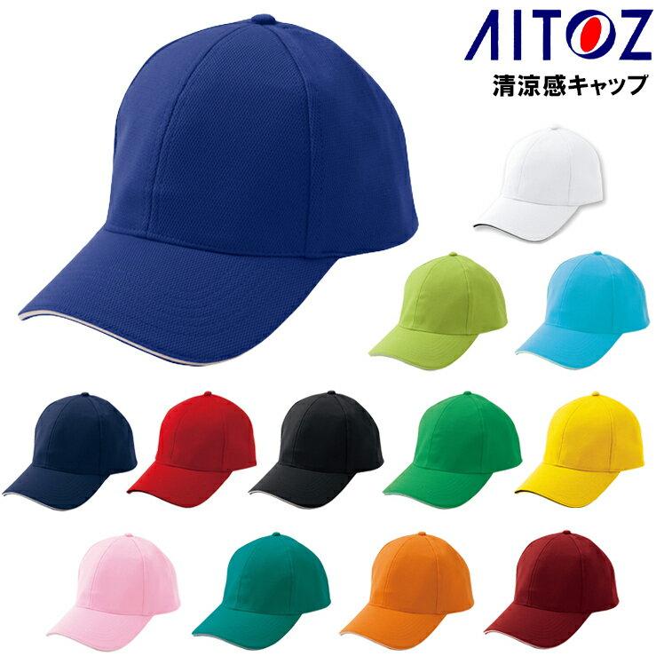 作業服・作業着・ワークユニフォーム帽子 アイトス AITOZ az-66311表/ポリエステル男女兼用