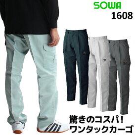 作業服 作業ズボン 桑和 カーゴパンツ 1608 メンズ オールシーズン用 作業着 W73〜100