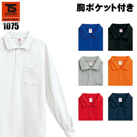 作業服・作業着・ワークユニフォーム長袖ポロシャツ 藤和 TS-DESIGN 1075綿60%・ポリエステル40%男女兼用