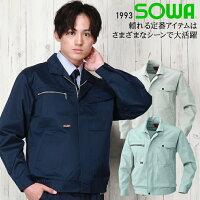 作業服・桑和(SOWA)・作業着・ワークユニフォーム・秋冬用・長袖ブルゾン・桑和・SOWA・1993・ポリエステル65%・綿35%・メンズ