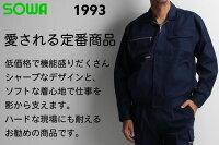 作業服作業着ワークウェア桑和長袖ブルゾン1993メンズ秋冬用上下セットUP対応