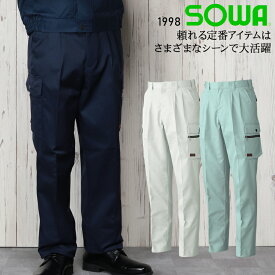 メンズ 作業服 ズボン・パンツ 作業ズボン 桑和 カーゴパンツ 1998 秋冬用 作業着 上下セットUP対応 (単品) W70〜130