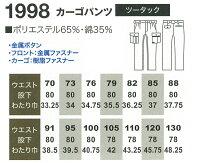作業服・作業着・作業ズボン・秋冬用・カーゴパンツ・桑和・SOWA・1998・ポリエステル65%・綿35%・メンズ