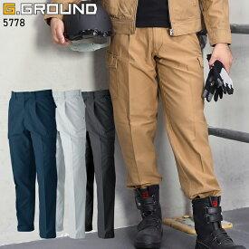 桑和 G.GROUND カーゴパンツ 5778 メンズ 秋冬用 作業服 作業着 作業ズボン 綿100% 上下セットUP対応 W70〜130