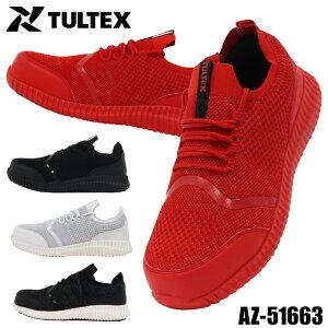 安全靴 撥水 軽量 耐滑 メンズ レディース タルテックス TULTEX スリッポン 安全スニーカー AZ-51663 作業靴 22.5cm-29cm
