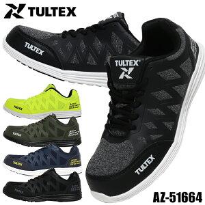 安全靴 アイトス タルテックス 安全スニーカー AZ-51664 軽量 通気性 ローカット 紐タイプ メンズ レディース 作業靴 22.5cm-29cm