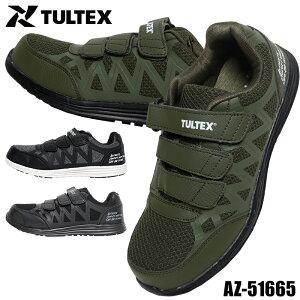 安全靴 アイトス タルテックス 安全スニーカー AZ-51665 軽量 通気性 ローカット マジック メンズ レディース 作業靴 22.5cm-29cm