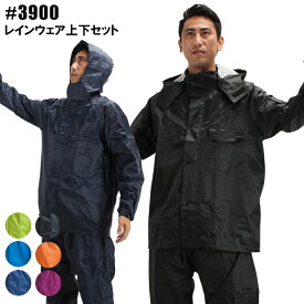 レインウェア上下セット アーヴァン3900【通勤 通学用 自転車 雨合羽・カッパ・レインウエア】