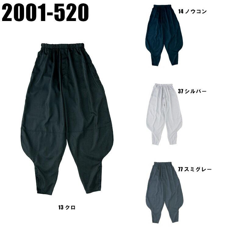 鳶服用トビヤッケ ズボン 寅壱2001-520